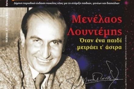 Σαν σήμερα, το 1977, πεθαίνει ο Έλληνας συγγραφέας Μενέλαος Λουντέμης. | eyelands | Scoop.it