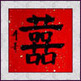 Popular Chinese & Japanese Single-Character Calligraphy Symbols Artwork | Chinese Calligraphy -5.2012 | Scoop.it
