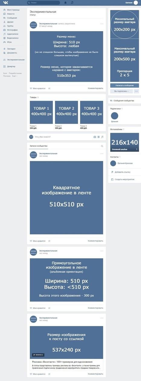 Оформление группы «Вконтакте»: самое подробное руководство в рунете | World of #SEO, #SMM, #ContentMarketing, #DigitalMarketing | Scoop.it