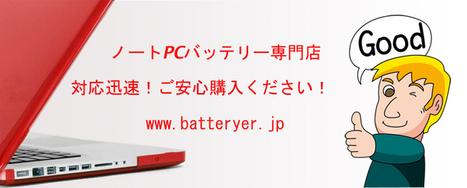 ラップトップ充電池とアダプタ, 高品質ラップトップ充電池と充電器! 100%の新品、PSE認証、安心の一年保障! | Laptop sharing | Scoop.it