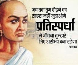 चाणक्य नीति | Chankya Niti in Hindi ~ Hindi Motivational Stories | Inspirational Story in Hindi | Hindi Quote | Hindi Moral Stories | Inspirational Stories in Hindi | Scoop.it