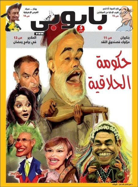 """Baboubi"", nouveau né de la presse marocaine | DocPresseESJ | Scoop.it"
