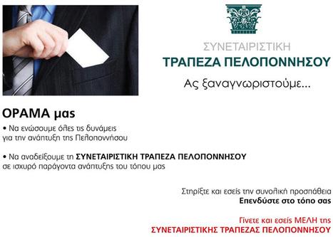 Προτεραιότητα του τουρισμού η ελληνική γαστρονομία ~ Loutrakiblog   Greek Tourism   Scoop.it