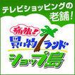テレビショッピングの痛快!買い物ランド ショップ島の通販ナビ | katanana | Scoop.it