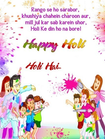 Happy Holi Festival 2014 Latest Shayari Wallpapers in Hindi, Hindi Shayari, Holi Wallpapers|Wallpapers For You | Happy Holi 2014 | Scoop.it