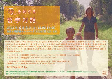 P4Eワークショップ:「母」をめぐる哲学対話   Events   University of Tokyo Center for Philosophy   Butterflies in my head   Scoop.it