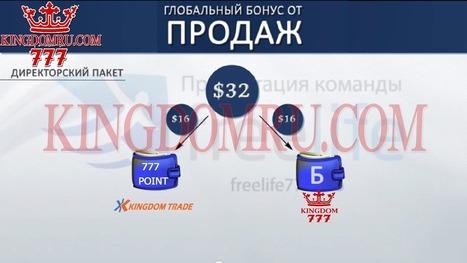 Маркетинг Kingdom777 - Глобальный бонус от Продаж | Kingdom777 презентация на русском. kingdom 777 маркетинг, отзывы, стратегии, видео | Kingdomru.com - Kingdom777 - Kingdomcard - WCM777 - wcm | Scoop.it