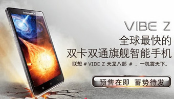 Lenovo Vibe Z Full Specifications, Features, Release date & Price in India | Thepriceinfo | Scoop.it