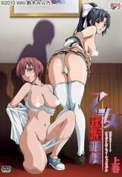 Otome Juurin Yuugi- Maiden Infringement Play | PSP Hentai MP4 | Scoop.it