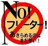 Freeter/ Furita: Part-Time Workers in Japan | Freeters in Japan | Scoop.it