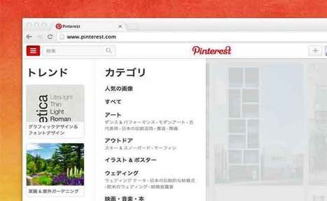 Pinterest se lance enfin au Japon! | Digital Martketing 101 | Scoop.it