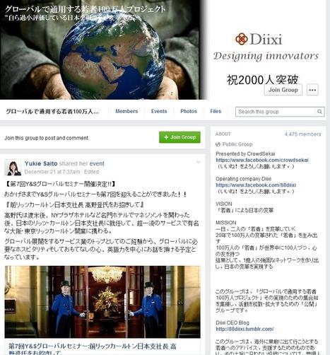 グローバルで通用する若者100万人プロジェクト 【第7回Y&Sグローバルセミナー開催決定!!】 | 花咲架爺リークス - ニッポンをつなげ隊 - | Scoop.it