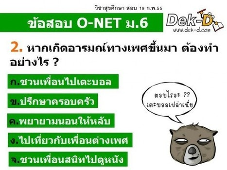 Thai education failures – Part 1: Ridiculous O-NET questions | Asia News – Politics, Media, Education | Asian Correspondent | MA DTCE | Scoop.it