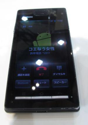 CEATEC 2011 : un smartphone sans haut-parleur transmet le son par vibrations | Les trouvailles de Maousse.fr | Scoop.it