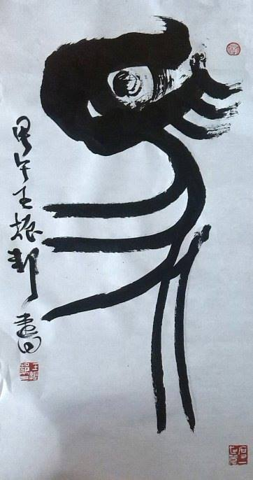 Connecting cultures through Chinese Calligraphy Share Workshop and Roundtable Discussion Organized by FeiMo Contemporary Calligraphy International Calligraphers Association, Italian Headquarters   Collectible Characters   Scoop.it