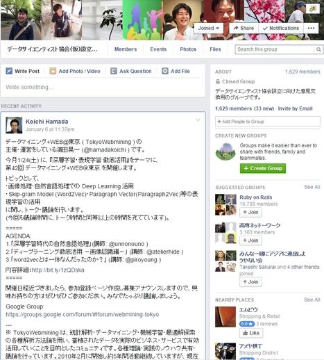 データサイエンティスト協会(仮)設立準備   Tokyo City 2020   Scoop.it