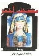 تحفة اسمها: مصحف أحمر للروائي محمد الغربي عمران، | apapress | Scoop.it