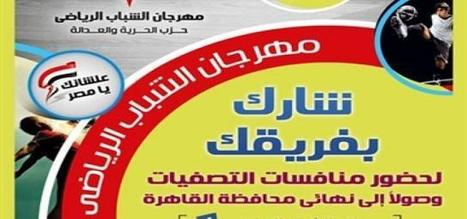 Freedom and Justice Party in Cairo Organizes Largest Sports Tournaments for Youth | Égypt-actus | Scoop.it