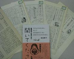 [Eng] DOSSIER: de vieux tracts antinucléaires réimprimés | Kyodo News | Japon : séisme, tsunami & conséquences | Scoop.it
