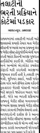 આપણું ગુજરાત – AAPNU GUJARAT: DOWNLOAD TODAY'S REVENUE TALATI EXAM PAPER & PAPER SOUTION 2014   aapnu gujarat   Scoop.it