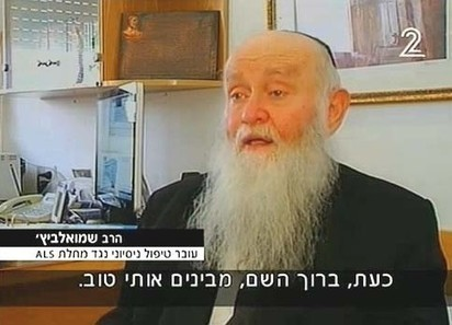 Orthodox Rabbi May Be First ALS Patient Cured By Israeli Drug | als | Scoop.it