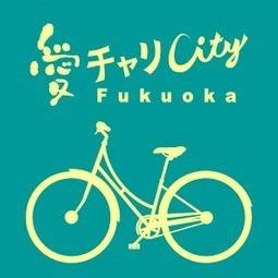 愛チャリCity Fkuoka  自転車も、車も、歩行者も、世界で最も安全で快適に過ごせる街Fukuokaへ。福岡が本物の「愛チャリCity」になるために、様々な情報を発信していきます。 | 自転車の利用促進 | Scoop.it