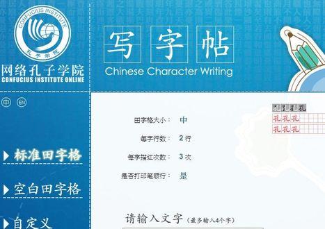 写字帖 - Chinese Character Writing | 生字詞的教材設計 | Scoop.it