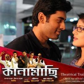 Kanamachi 2013 Bengali | Watch Online Movies Free | Watch Online Free Movies | Scoop.it