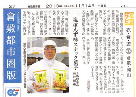 花田食品株式会社|ポリジュース、お菓子、アトピーの会共同開発商品 | harumi_ueda02 | Scoop.it