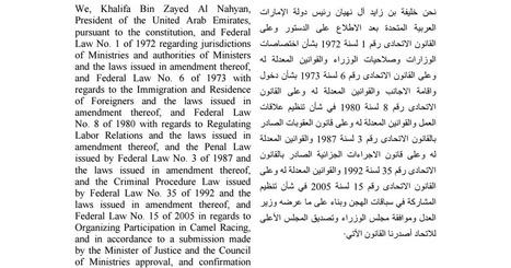 (AR) (EN) (DOC) - UAE Anti-Trafficking Law | GoogleDrive | Glossarissimo! | Scoop.it