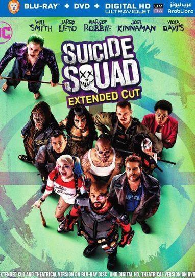 فيلم Suicide Squad 2016 مترجم | مشاهدة مسلسل امراة اخرى الح17لقة | Scoop.it