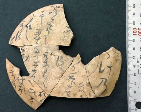 9th century pottery offers new clues for origins of hiragana - AJW by The Asahi Shimbun | Archaeology News | Scoop.it