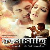 Watch Kolkata Bengali Movie Kanamachi on BanglarTube | KolKata Bengali Movies | Scoop.it