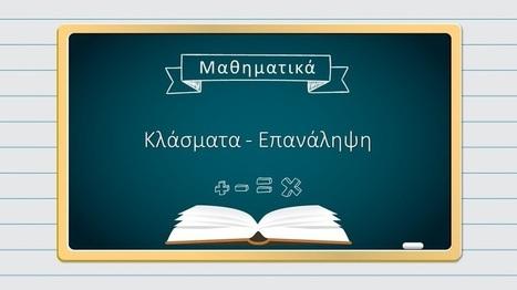 Κλάσματα -Επανάληψη | Μαθηματικά Ε΄ Τάξης Δημοτικού | Scoop.it