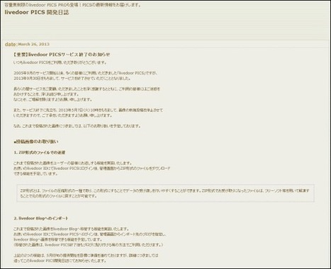 livedoorメールなど9サービスをNHN Japanが提供終了へ - GIGAZINE | Shoritest | Scoop.it