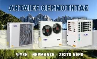 Αντλίες θερμότητας Adtherm   Heat Pumps   Scoop.it