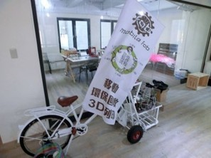 3D Printing Mobile Recycling Bike Turns Plastic Trash Into 3D Printed Treasure | COOL 3DPRINTING | Scoop.it