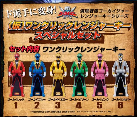 One Click Ranger Key Special Set!? | CSTOYS International | Scoop.it