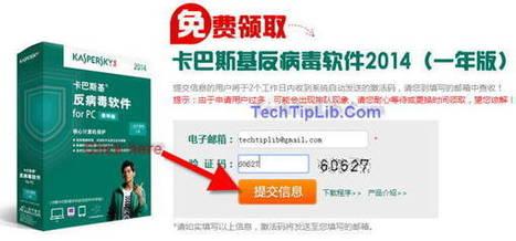 Giveaway: FREE 1 year license key of Kaspersky Anti-Virus 2014   polak226   Scoop.it