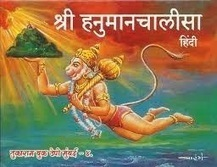 hanuman chalisa | hindi | in hindi | in english | hanuman chalisa in hindi | Scoop.it