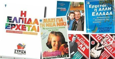 tovima.gr - Βασίλης Βαμβακάς: Η αφίσα αντικαταστάθηκε από τα social media | School Challenges | Scoop.it