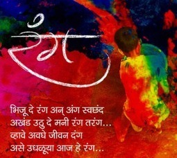 Rangpanchami sms , wishes , wallpapers, quotes . | Holi Festival in India | Scoop.it