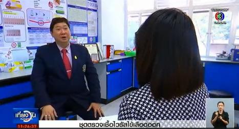 ชุดตรวจเชื้อไวรัสไข้เลือดออก  ข่าวในประเทศ - | News : Special Report | Scoop.it