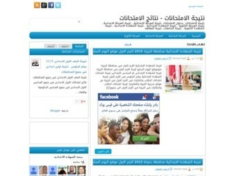 موقع اليوم السابع نتيجة الشهادة الابتدائية محافظة الاقصر 2015 الترم الاول | AHMEDSAAD | Scoop.it