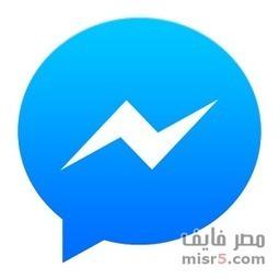 تحميل فيسبوك ماسنجر Facebook Messenger لجميع الأجهزة | tioxgreen | Scoop.it