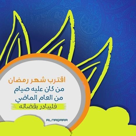صور عن اقتراب رمضان 2015 | Sowarr.com موقع صور …. أنت في صورة | Free Arabic Quotes | Scoop.it