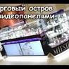Торговое оборудование с видеопанелями & Торговое оборудование для магазинов. Торговый остров