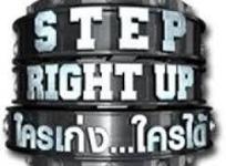 ดูรายการ STEP RIGHT UP ใครเก่งใครได้ ย้อนหลัง วันที่ 13 กันยายน 2556 ดูรายการ STEP RIGHT UP ใครเก่งใครได้ ย้อนหลัง | ดูทีวีย้อนหลัง | ดูรายการทีวีย้อนหลัง | ดูละครทีวี | ดูทีวีย้อนหลัง | ดูละครย้อน... | ดูทีวีย้อนหลัง | ดูรายการทีวีย้อนหลัง | ดูละครทีวี | ดูทีวีย้อนหลัง | ศูนย์รวมความบันเทิง เต็มรูปแบบ อัพเดตก่อนใคร ใหม่สด ทุกวัน . | Scoop.it