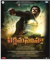 Vikram Simha Latest Telugu Official Theatrical Trailer 2014 | musiclyrics | Scoop.it
