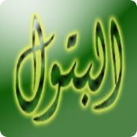 مدونة ابو القاسم العراقي   أسرار سورة يس   Scoop.it